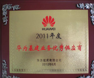 The PTJ won the 2011 Huawei second level Outstanding Supplier Medal - PTJ Manufacturing Shop